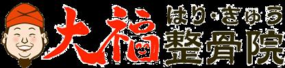 大福はりきゅう整骨院ロゴ