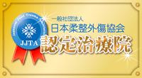 日本じゅうせい協会