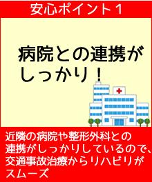 病院との連携がしっかり!