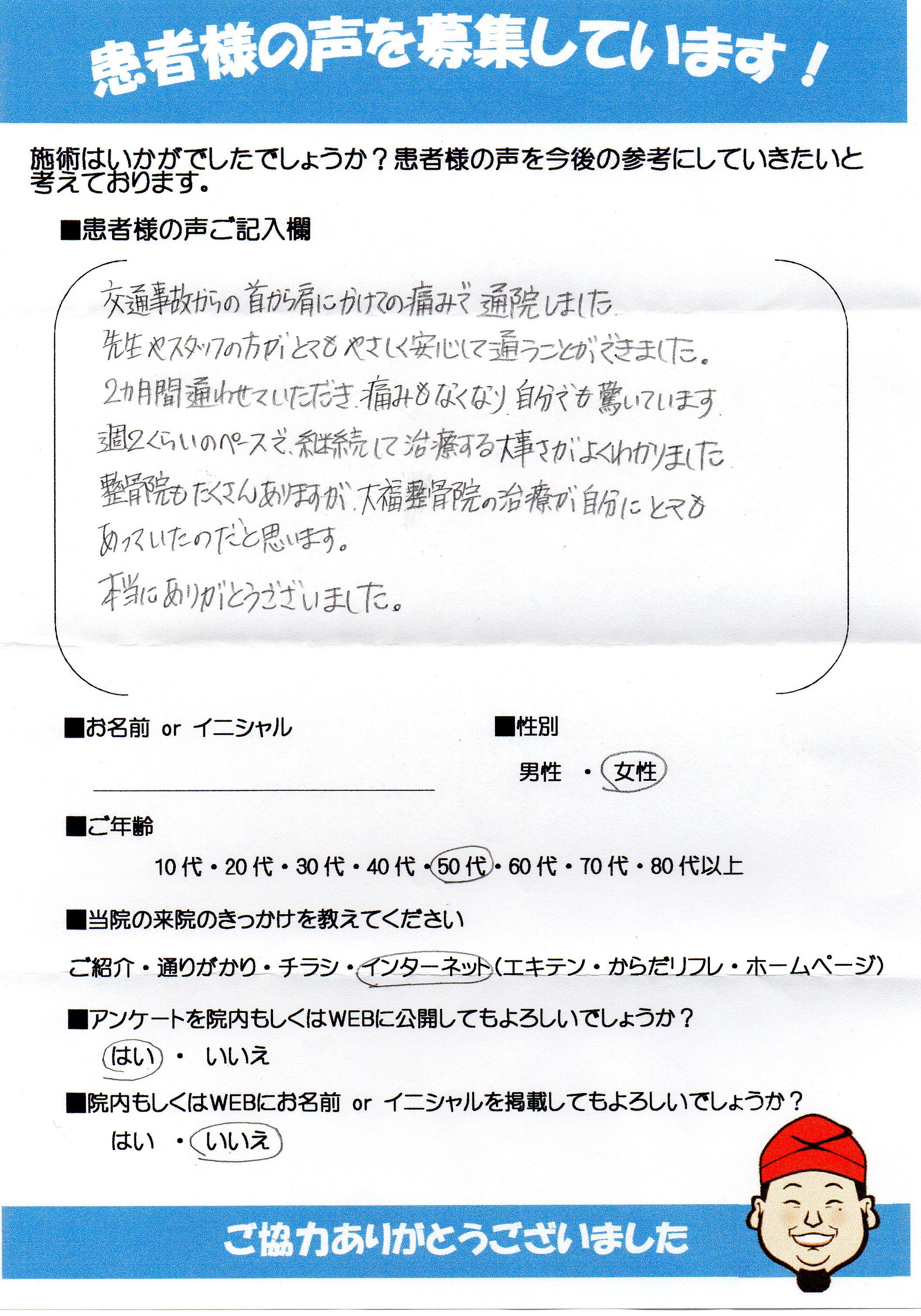 直方・飯塚・宮若 大福はりきゅう整骨院